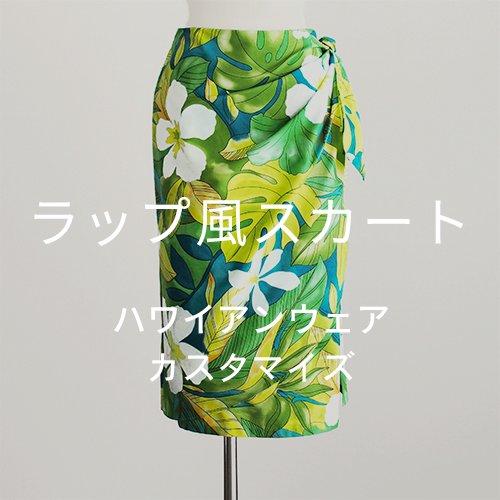 【カスタマイズ】ラップ風ハワイアンスカート
