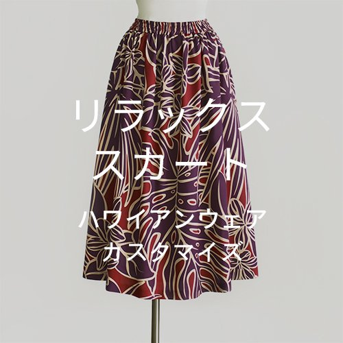 【カスタマイズ】ウエストゴムのリラックススカート