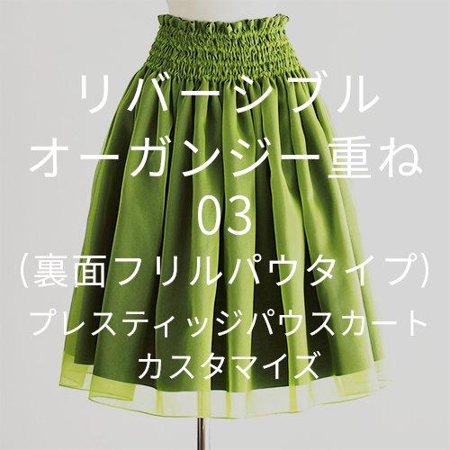 【カスタマイズパウ】 リバーシブルパウスカート オーガンジー重ね 03(裏面フリルパウタイプ)