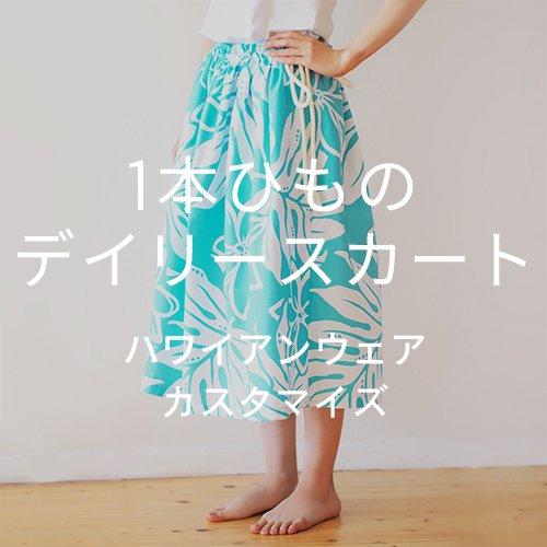 【カスタマイズ】 1本ひものデイリースカート