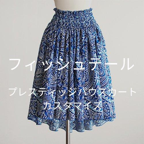【カスタマイズパウ】 フィッシュテール パウスカート