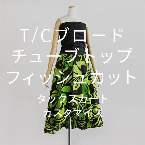 【カスタマイズ】T/Cブロード チューブトップ フィッシュカット タックスカート