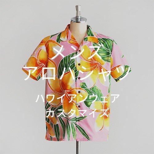 【カスタマイズ】メンズアロハシャツ
