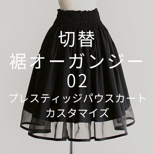 【カスタマイズパウ】 裾 オーガンジー切替 02