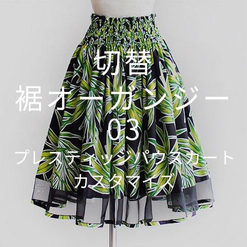 【カスタマイズパウ】ハワイアンファブリック 裾 オーガンジー切替 03