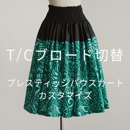 【カスタマイズパウ】  T/Cブロード切替 パウスカート