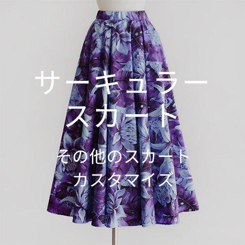 【カスタマイズ】サーキュラースカート