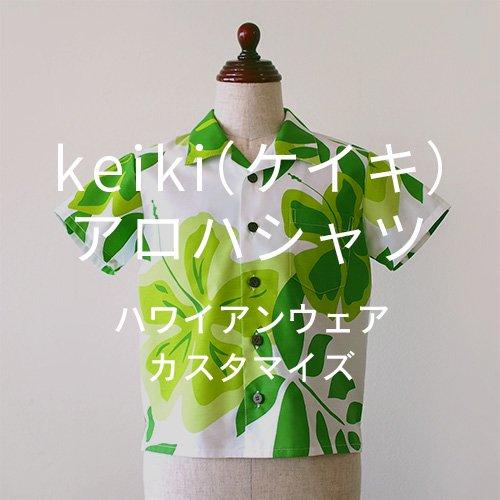 【カスタマイズ】keiki(ケイキ) アロハシャツ