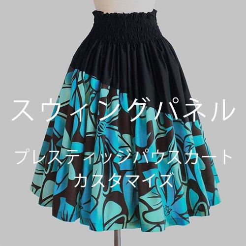 【カスタマイズパウ】  スウィングパネル パウスカート