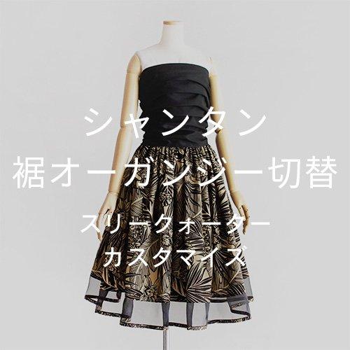 【カスタマイズ】シャンタン 裾オーガンジー切替 スリークォーター