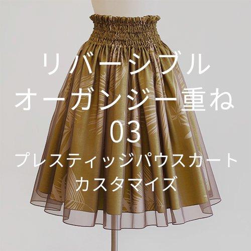 【カスタマイズパウ】 リバーシブルパウスカート オーガンジー重ね 03(フリルなし)