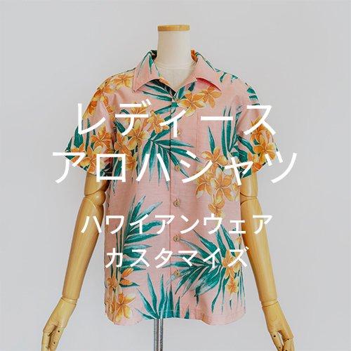 【カスタマイズ】レディースアロハシャツ