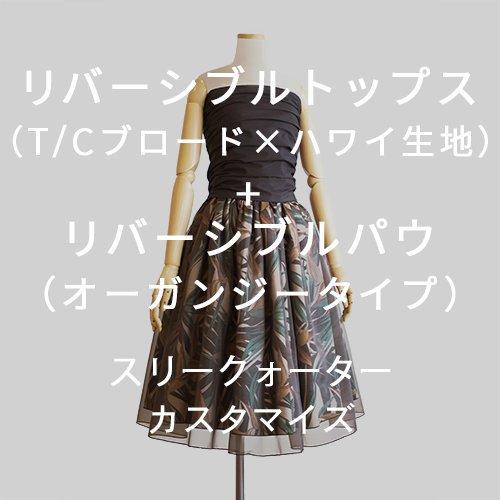 【カスタマイズ】リバーシブルトップス(無地×ハワイ生地)+ リバーシブルパウ(オーガンジータイプ)