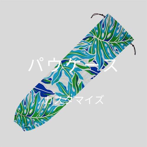 【オーダー品】パウケース