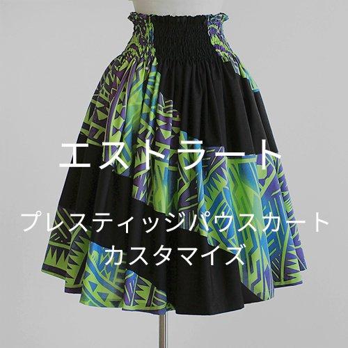 【カスタマイズパウ】  エストラート パウスカート