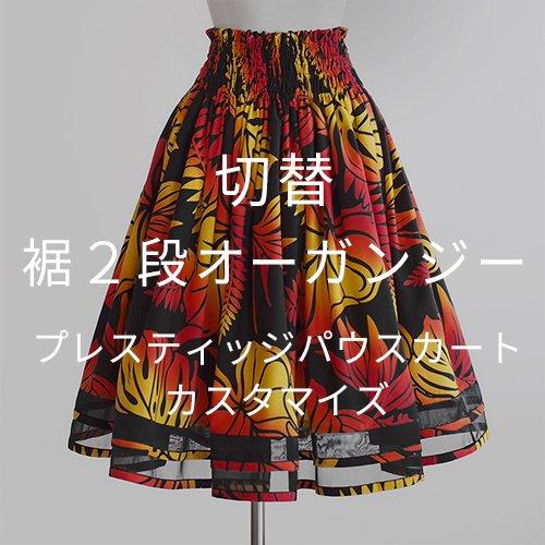 【カスタマイズパウ】ハワイアンファブリック 裾2段 オーガンジー切替
