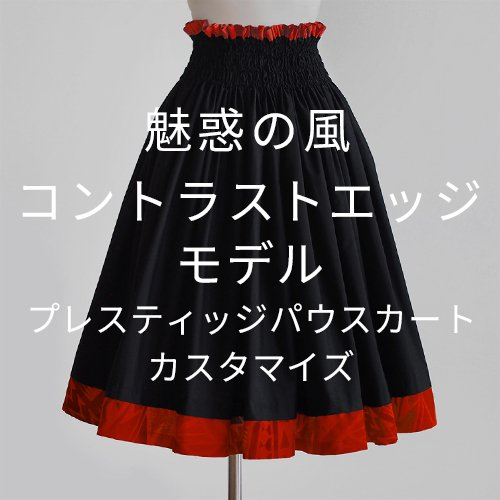 【カスタマイズパウ】  魅惑の風 コントラストエッジ モデル パウスカート