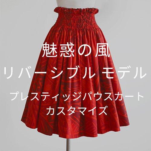 【カスタマイズパウ】  魅惑の風 リバーシブル モデル パウスカート