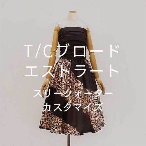 【カスタマイズ】T/Cブロード エストラート スリークォーター