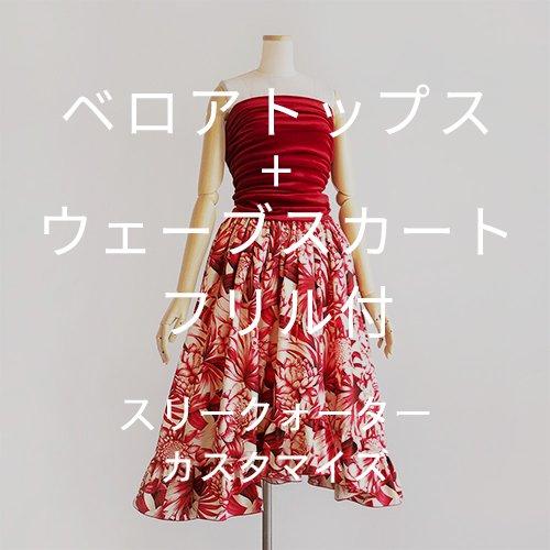 【カスタマイズ】ベロアトップス+ウェーブスカートフリル付