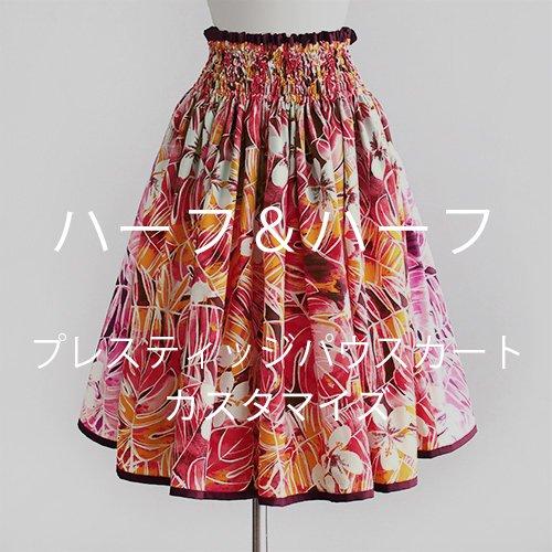 【カスタマイズパウ】ハーフ&ハーフ パウスカート