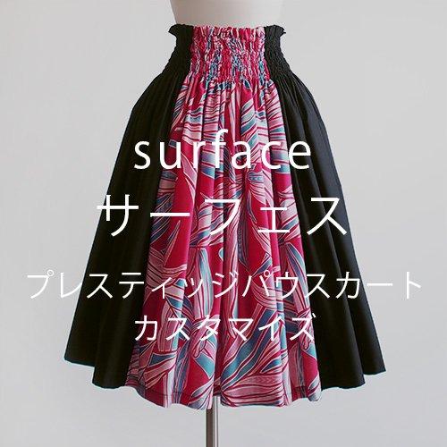 【カスタマイズパウ】サーフェス パウスカート