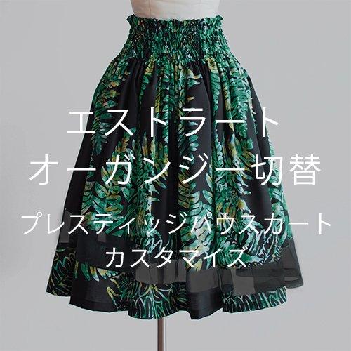 【カスタマイズパウ】エストラート オーガンジー切替 パウスカート