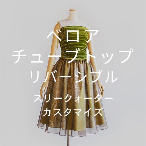 【カスタマイズ】ベロアチューブトップ リバーシブル スリークォーター