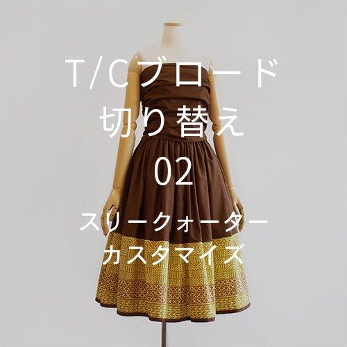 【カスタマイズ】T/Cブロード切り替え02 スリークォーター