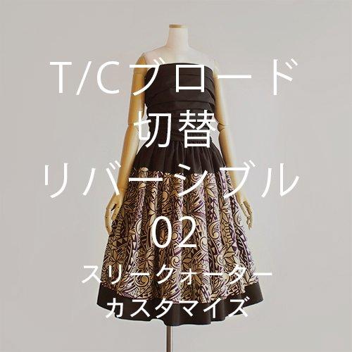 【カスタマイズ】T/Cブロード切替 リバーシブル02 スリークォーター