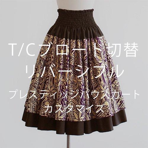 【カスタマイズパウ】無地切替 リバーシブル パウスカート