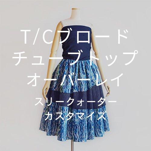 【カスタマイズ】T/Cブロードチューブトップ  オーバーレイ スリークォーター