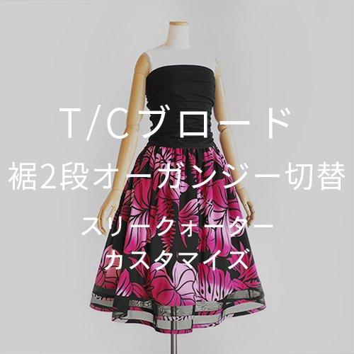 【カスタマイズ】T/Cブロード 裾2段オーガンジー切替 スリークォーター