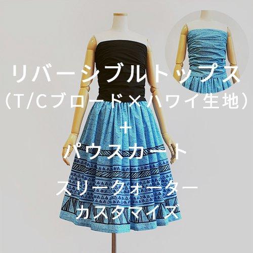 【カスタマイズ】リバーシブルトップス(T/Cブロード×ハワイ生地)+ パウスカート