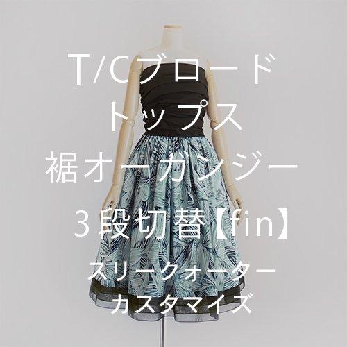 【カスタマイズ】無地チューブトップ スリークォーター 裾オーガンジー3段切替 【fin】