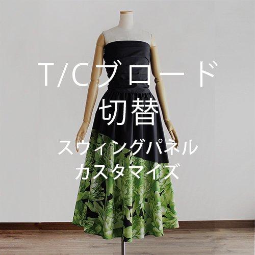 【カスタマイズ】T/Cブロード切替 スウィングパネル