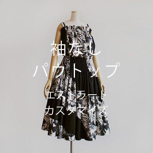 【カスタマイズ】袖なしパウトップ パウスカート エストラート