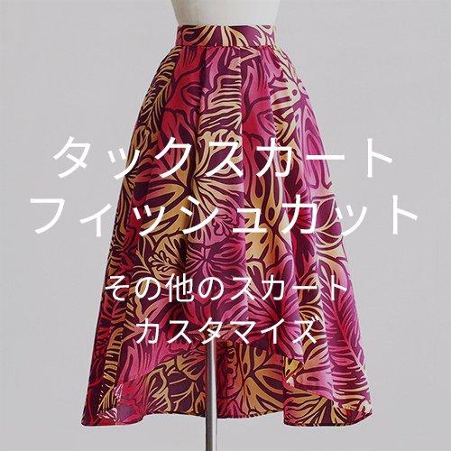 【カスタマイズ】タックスカート フィッシュカット