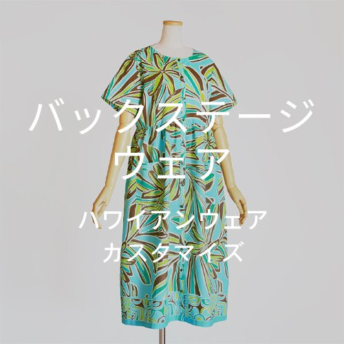<img class='new_mark_img1' src='https://img.shop-pro.jp/img/new/icons6.gif' style='border:none;display:inline;margin:0px;padding:0px;width:auto;' />【カスタマイズ】バックステージウェア