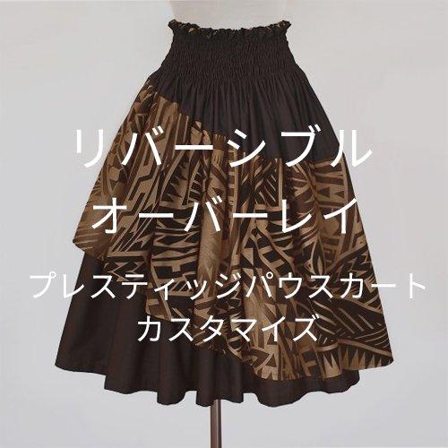【カスタマイズパウ】 リバーシブル オーバーレイパウスカート