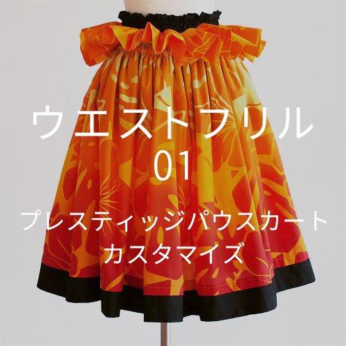 【カスタマイズパウ】 ウエストフリルパウスカート 01