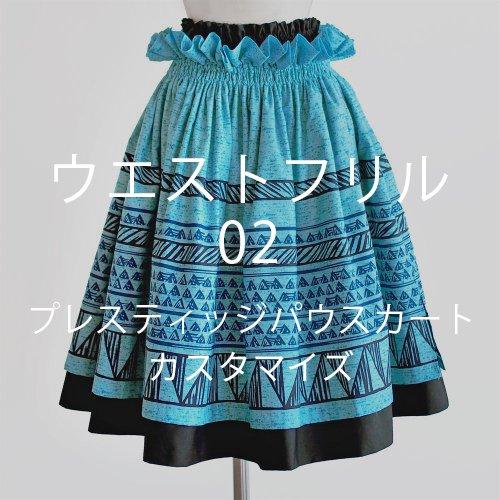 【カスタマイズパウ】 ウエストフリルパウスカート 02