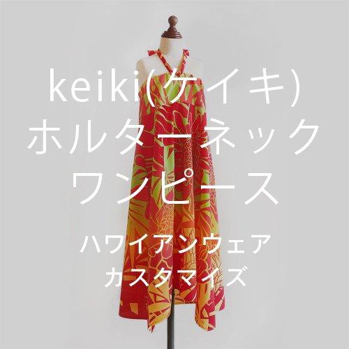 【カスタマイズ】keiki(ケイキ)ホルターネックワンピース