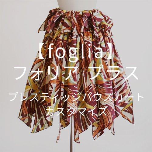 【カスタマイズパウ】 fogliaフォリア プラス パウスカート