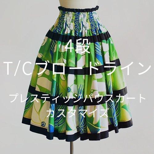 【カスタマイズパウ】 4段T/Cブロードライン パウスカート