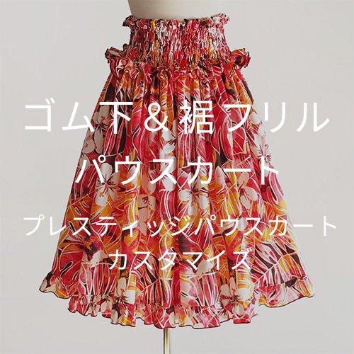 【カスタマイズパウ】 ゴム下&裾フリル パウスカート