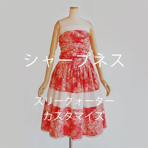 <img class='new_mark_img1' src='https://img.shop-pro.jp/img/new/icons6.gif' style='border:none;display:inline;margin:0px;padding:0px;width:auto;' />【カスタマイズ】シャープネス  スリークォーター