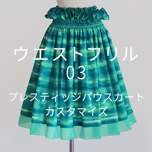 【カスタマイズパウ】 ウエストフリルパウスカート 03
