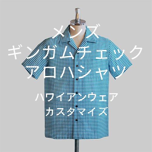 【カスタマイズ】ギンガムチェック メンズアロハシャツ