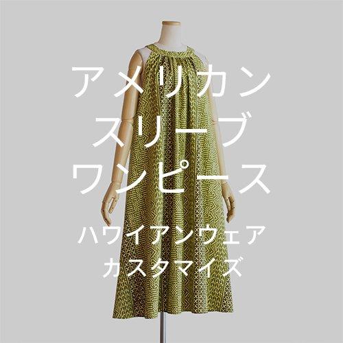 【カスタマイズ】アメリカンスリーブワンピース